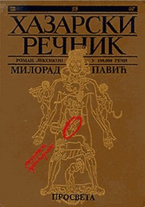 Hazarski_recnik_prvo_izdanje
